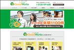 不用品回収 香川 香川の不用品回収 遺品整理 グッドワークス