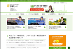 不用品回収 京都 大型ゴミ回収 遺品整理の京都レオ