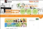 不用品回収 広島 不用品回収 見積無料の楽楽本舗
