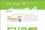 不用品回収 広島 不用品回収 買取 広島からっぽ本舗