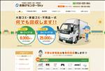 不用品回収 長崎 長崎市の不用品回収 株式会社Sky スカイ