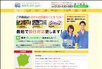 不用品回収 岡山 岡山の不用品回収 買取 おかたづけ.com
