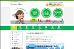 不用品回収 広島 不用品回収 遺品整理 広島のトレスト