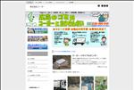 不用品回収 広島 広島のゴミ 不用品の回収 ならコーヨーへ