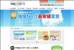 不用品回収 広島 広島の不用品回収処分 不用品バスターズ