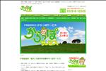 不用品回収 京都 不用品回収粗大ごみ処分 京都からっぽサービス
