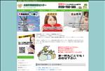 不用品回収 広島 広島不用品回収センター