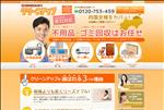不用品回収 香川 香川県の不用品回収なら クリーンアップ