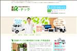 不用品回収 愛媛 愛媛松山で不用品の 無料回収ならR-テック