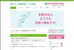 不用品回収 沖縄 粗大ごみ 廃棄物処理の ユタカ商事へ