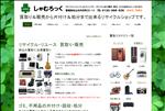 不用品回収 愛媛 リサイクルショップ しゃむろっく 松山市