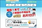 不用品回収 大阪 大阪の不用品回収 森商店