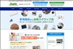 不用品回収 京都 リサイクル京都家電製品 無料 株式会社ソニック