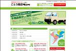 不用品回収 長崎 長崎の廃品回収 処分は 無料回収のごとう商店