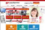 不用品回収 徳島 徳島のリサイクルショップ リユースサービス