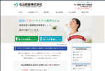 不用品回収 愛媛 松山容器株式会社 松山市の不用品回収 遺品
