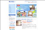 不用品回収 佐賀 佐賀市で遺品整理や 不用品回収 青空商会