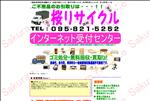 不用品回収 長崎 中古品の高額買取り 桜リサイクル