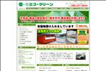 不用品回収 熊本 熊本の不用品 廃品処分 エコクリーンにお任せ