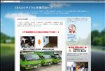 不用品回収 熊本 くまもとリサイクル 市場グループ