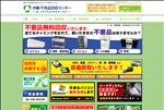 不用品回収 沖縄 沖縄不要品回収センター リサイクルメタルサービス