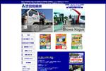 不用品回収 沖縄 昭和興業 産業廃棄物運搬 不用品回収 買取